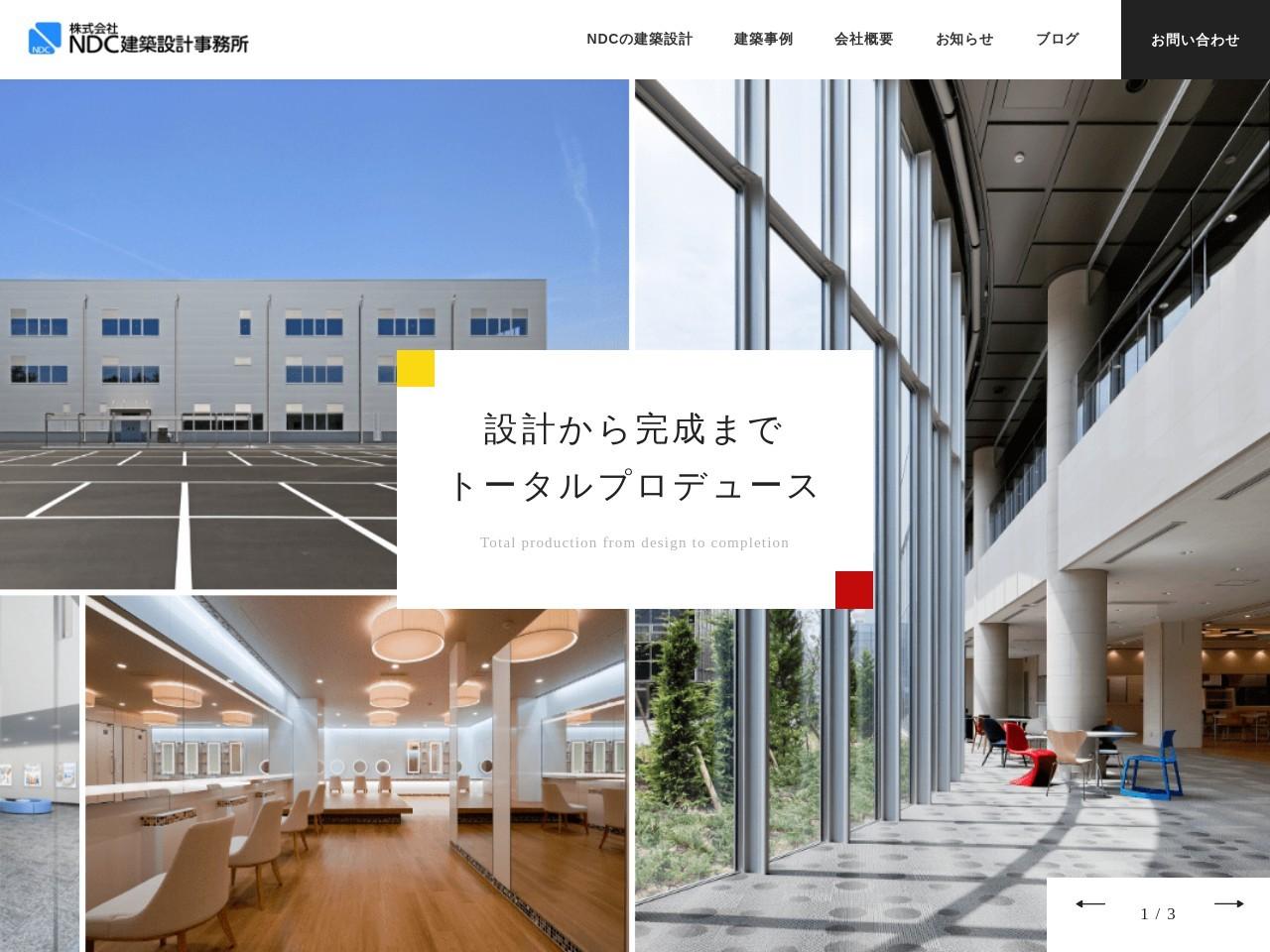 株式会社NDC建築設計事務所