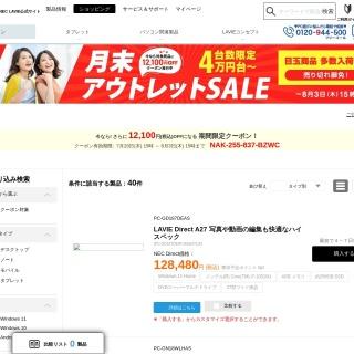 アウトレットで16万円のパソコンを14万円で買った 9