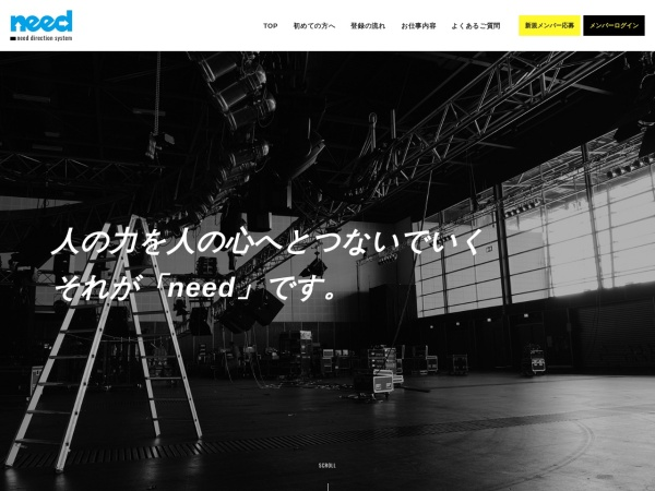 Screenshot of need-ds.co.jp