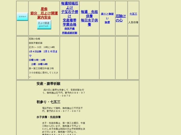 http://nehan.net/yaku.html