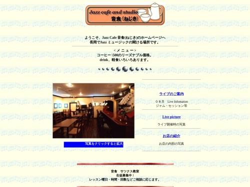 http://nejiki3.web.fc2.com/