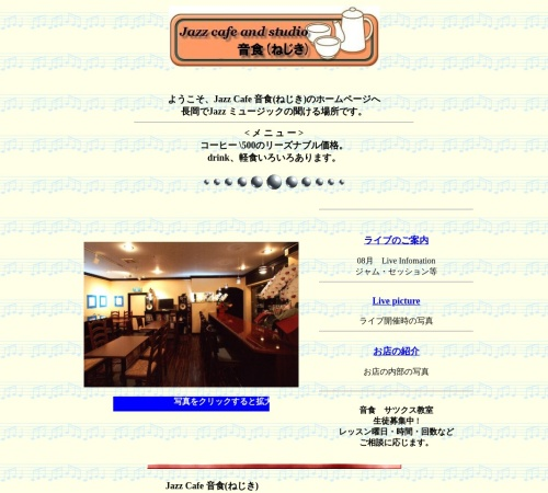 Screenshot of nejiki3.web.fc2.com