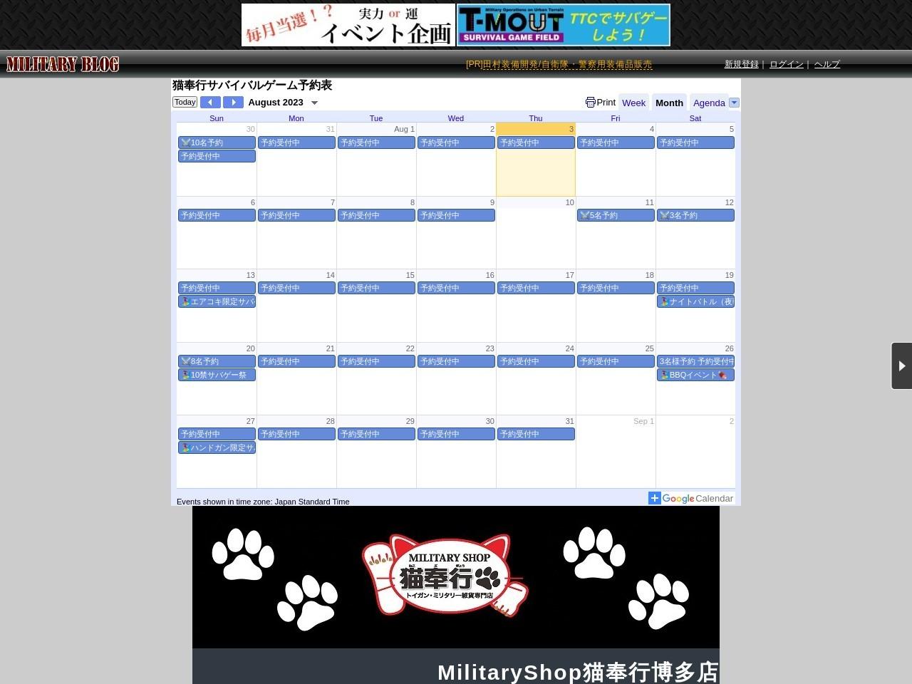 Military Shop猫奉行