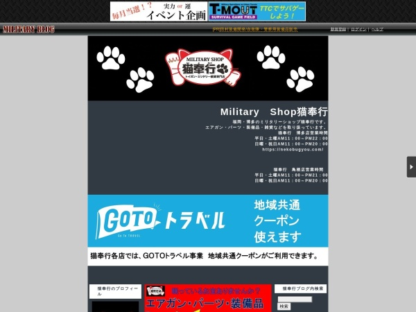 Screenshot of nekobugyou.militaryblog.jp