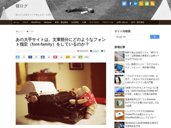 http://nelog.jp/font-familys