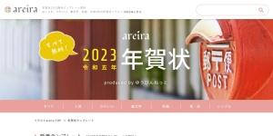 http://nenga.post-code.jp/
