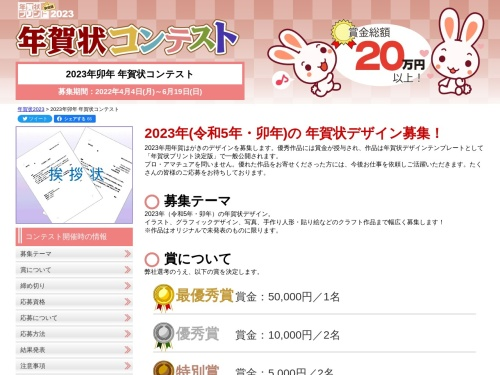 Screenshot of nenga.templatebank.com