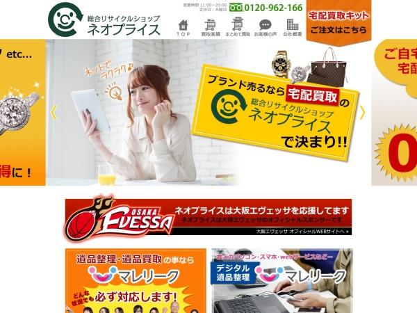http://neo-price.jp