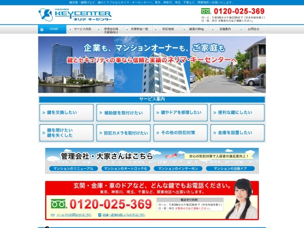 Screenshot of nerima-key.com