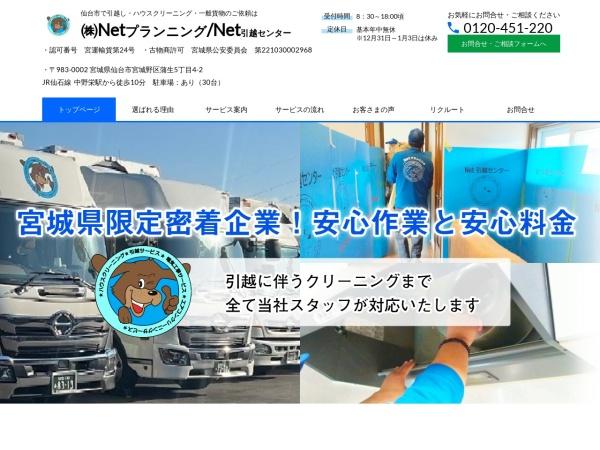 Screenshot of net-planning.net