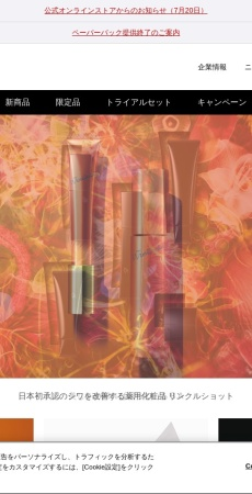 http://net.pola.co.jp/beauty/products/campaign/skincare/moist1402/index.html