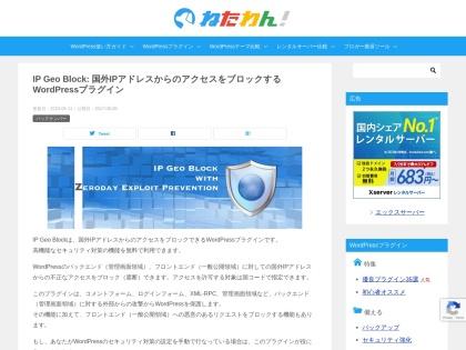 http://netaone.com/wp/ip-geo-block/