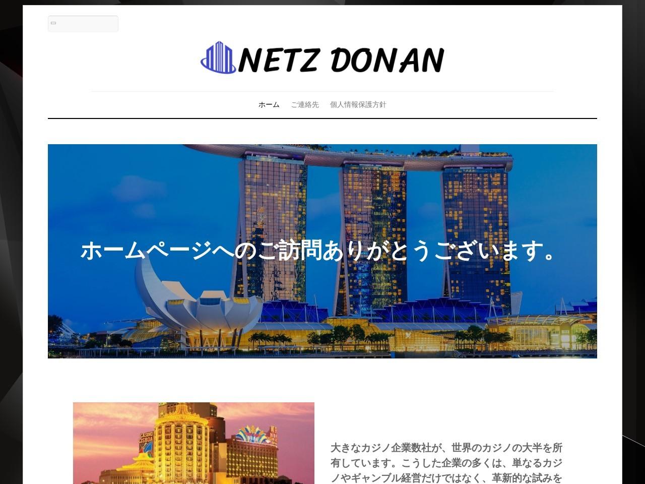 ネッツトヨタ道南株式会社/本社