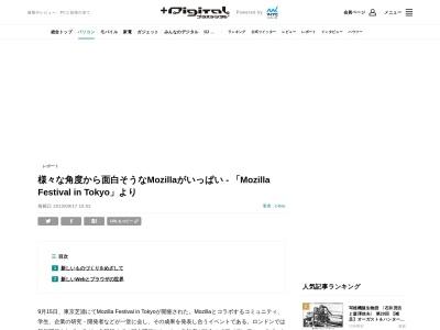 http://news.mynavi.jp/articles/2013/09/17/mozillafesintokyo/