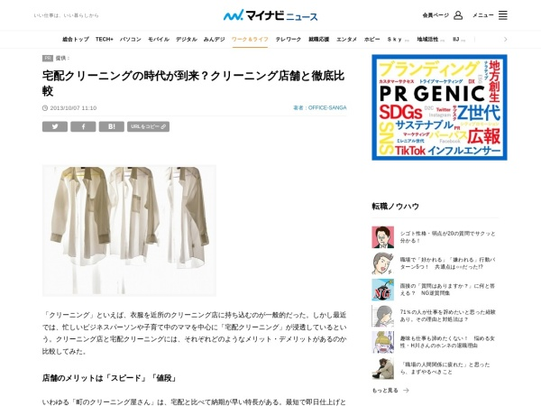 http://news.mynavi.jp/articles/2013/10/07/lenet/