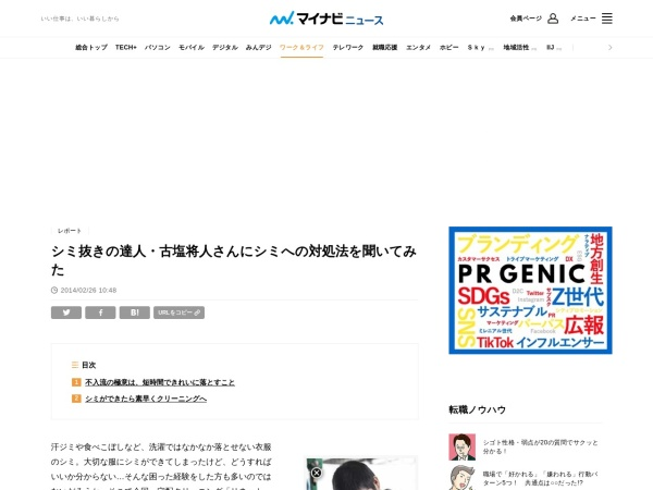 http://news.mynavi.jp/articles/2014/02/26/simi/