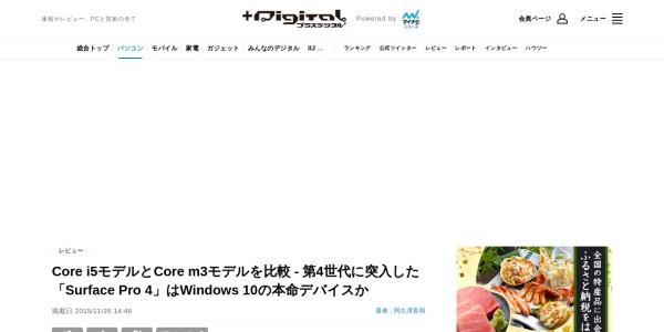 Screenshot of news.mynavi.jp