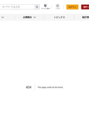 Screenshot of news.nna.jp