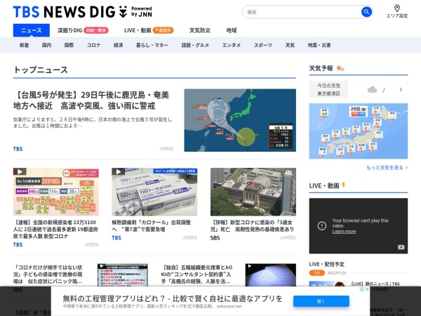 http://news.tbs.co.jp/20140617/newseye/tbs_newseye2227897.html