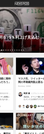 Screenshot of newspicks.com