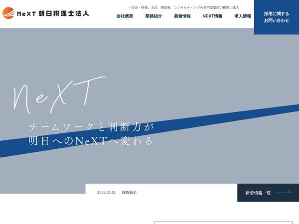 Screenshot of next-asahi.jp