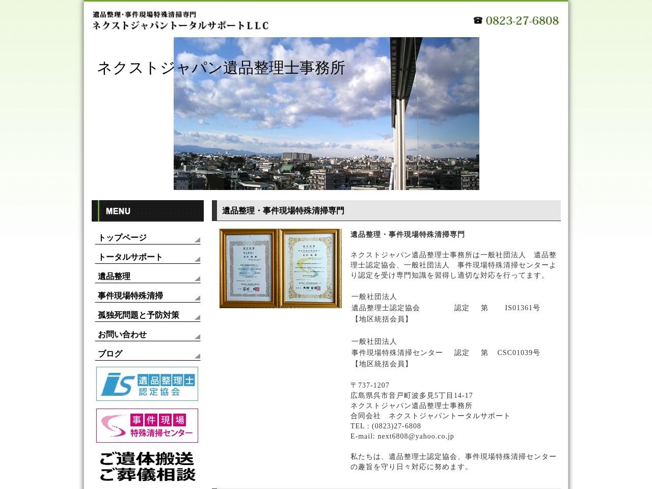 ネクストジャパントータルサポート(合同会社)遺品整理事件現場特殊清掃事業部