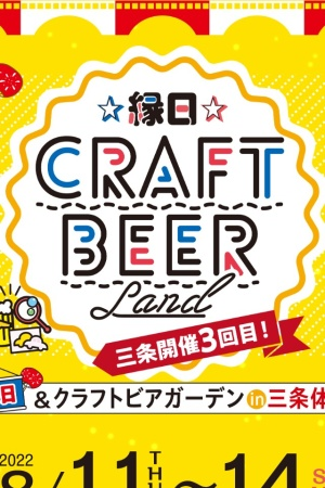 Screenshot of ngt-beer.com