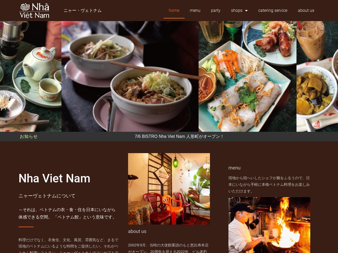 ニャーヴェトナム恵比寿店