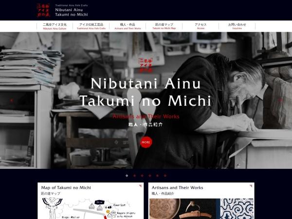 http://nibutani.jp/