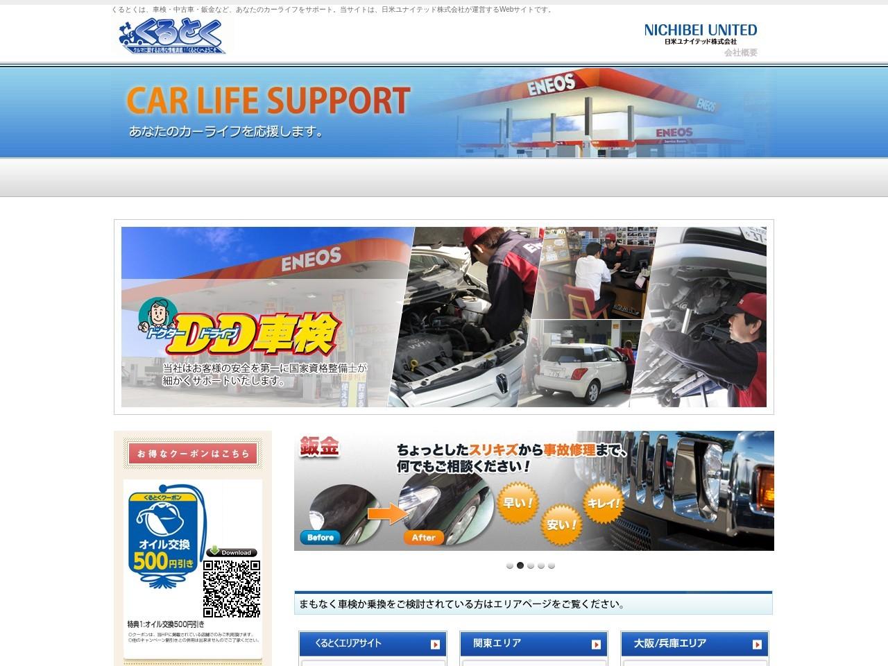 日米礦油株式会社ドクタードライブ島田店