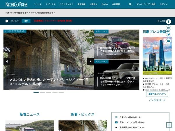 Screenshot of nichigopress.jp