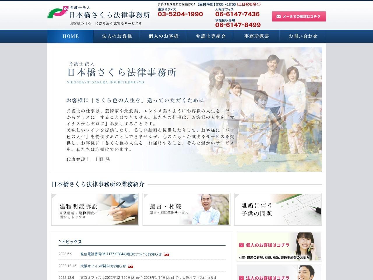 日本橋さくら法律事務所(弁護士法人)大阪オフィス