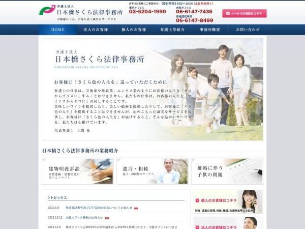http://nihonbashisakura-law.com/