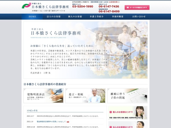 Screenshot of nihonbashisakura-law.com