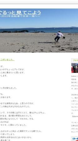 Screenshot of nihongurutto.blog.fc2.com