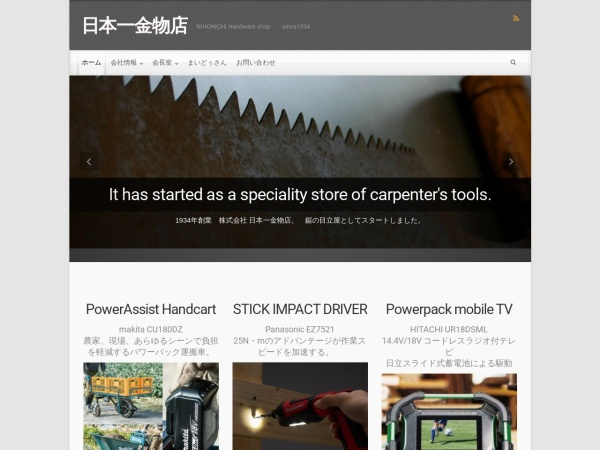 Screenshot of nihonichi-k.com