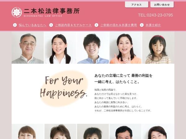 Screenshot of nihonmatsu-lawfirm.jp