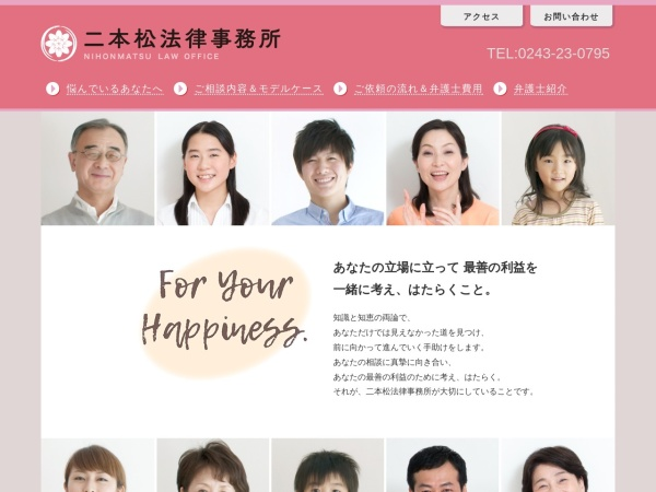 http://nihonmatsu-lawfirm.jp/