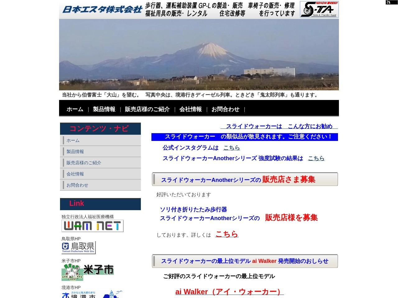 日本エスタ株式会社