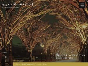 http://niigata-hikari.jp/