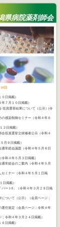 Screenshot of niigata-hp.jp