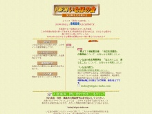 Screenshot of niigata-inaho.com