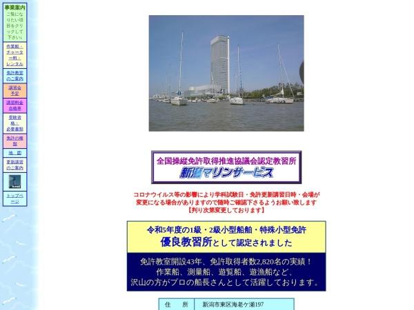 http://niigata-marine.com