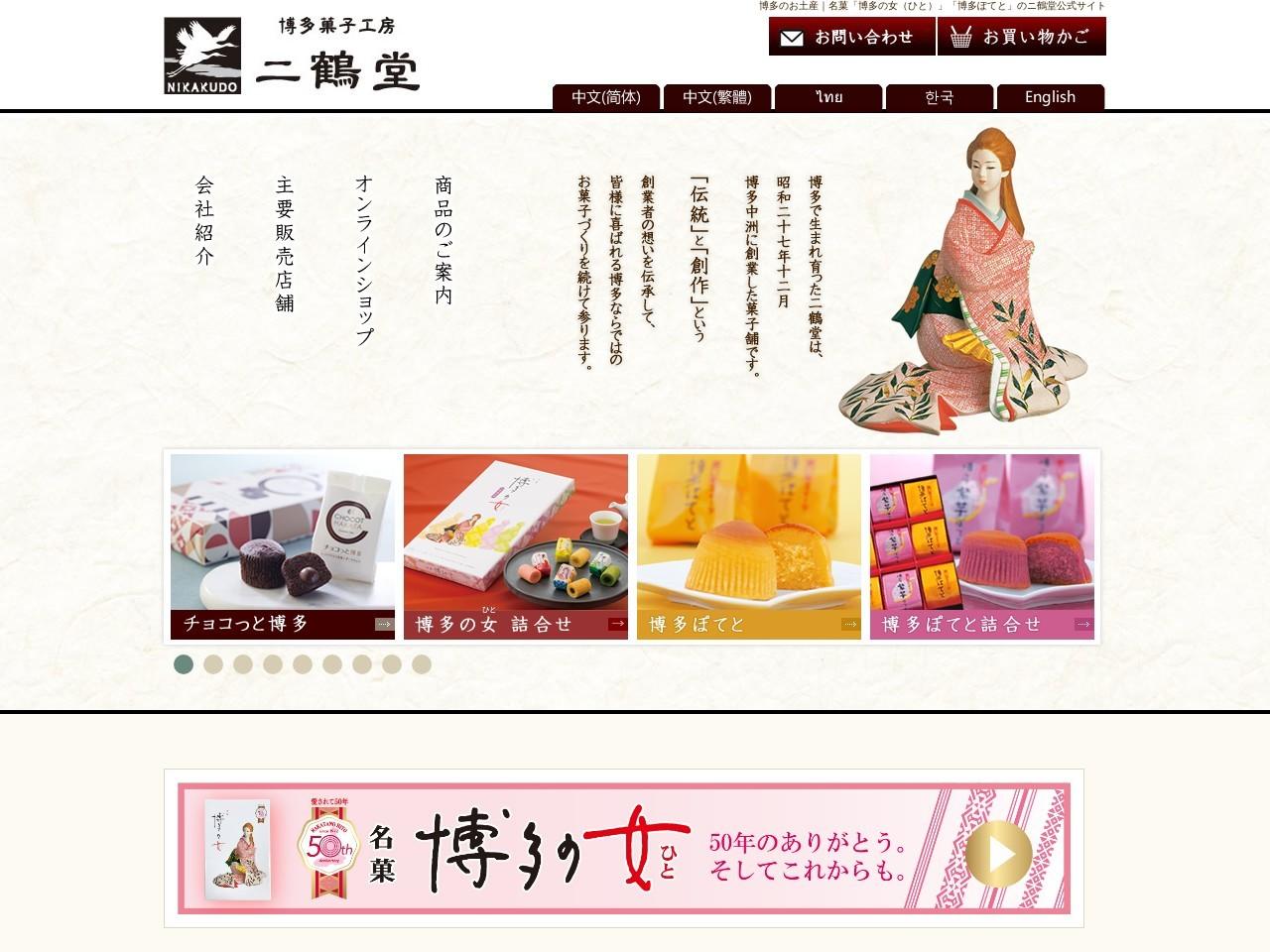 二鶴堂・博多の女本舗/本社