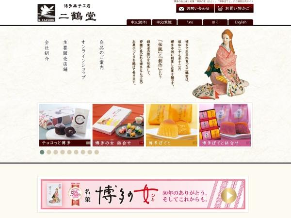 http://nikakudou.co.jp