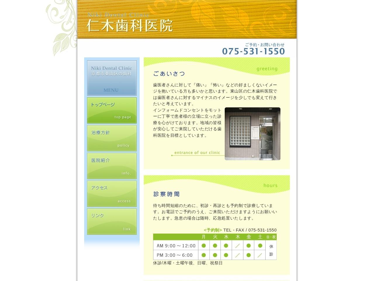 仁木歯科医院 (京都府京都市東山区)