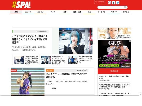 週刊SPA!情報サイト