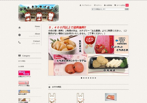 http://nikko-daiei.shop-pro.jp/