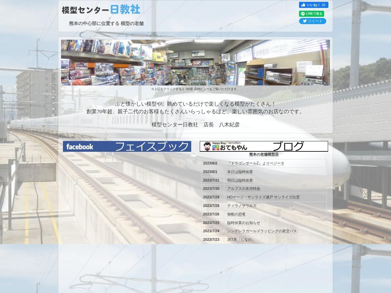 熊本の老舗模型店 | 模型センター日教社