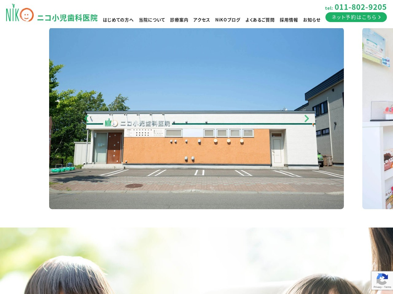 ニコ小児歯科医院 (北海道札幌市北区)